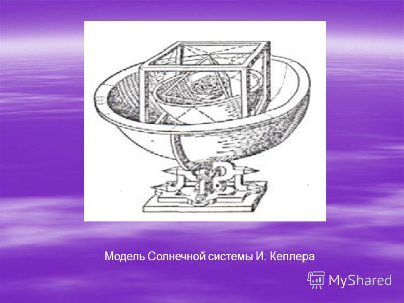 Модель Солнечной системы И. Кеплера