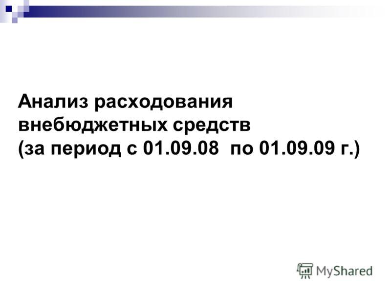 Анализ расходования внебюджетных средств (за период с 01.09.08 по 01.09.09 г.)