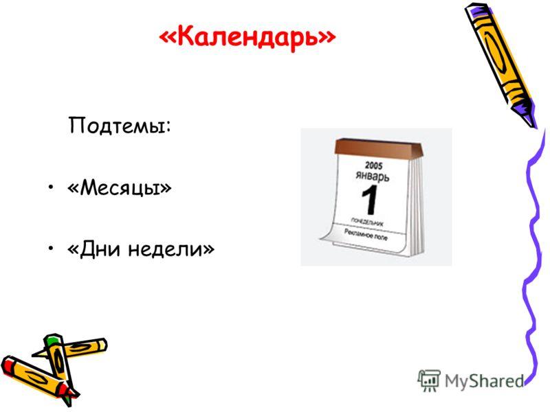 «Календарь» Подтемы: «Месяцы» «Дни недели»