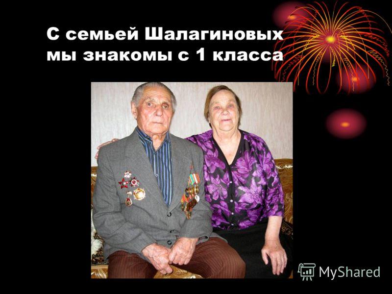 С семьей Шалагиновых мы знакомы с 1 класса