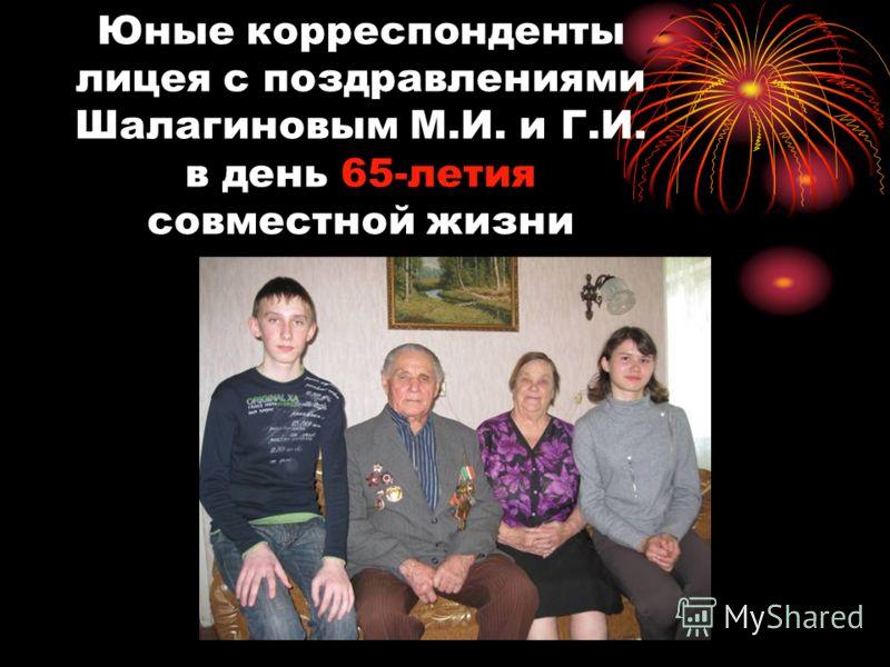 Юные корреспонденты лицея с поздравлениями Шалагиновым М.И. и Г.И. в день 65-летия совместной жизни