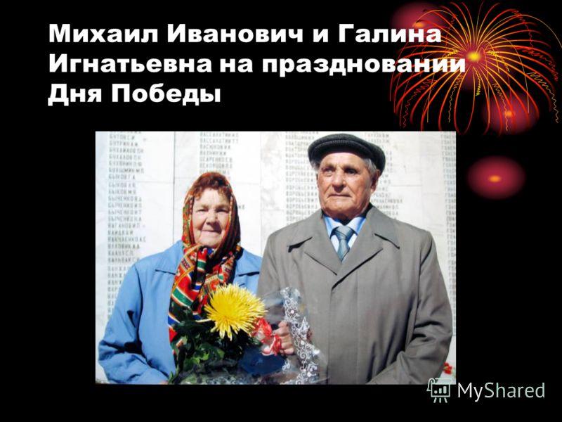 Михаил Иванович и Галина Игнатьевна на праздновании Дня Победы