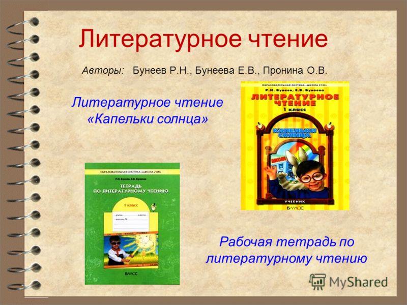 Литературное чтение Авторы: Бунеев Р.Н., Бунеева Е.В., Пронина О.В. Рабочая тетрадь по литературному чтению Литературное чтение «Капельки солнца»
