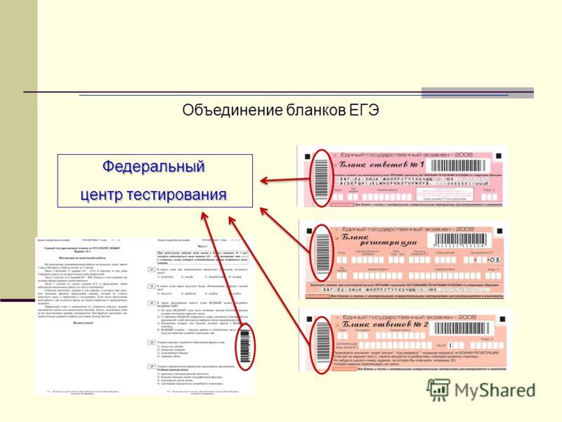 Объединение бланков ЕГЭ Федеральный центр тестирования