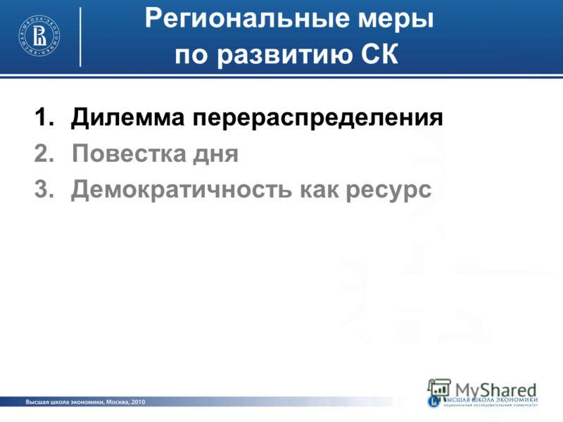 Региональные меры по развитию СК 1.Дилемма перераспределения 2.Повестка дня 3.Демократичность как ресурс