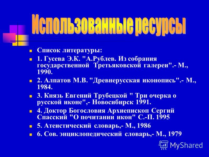 Список литературы: 1. Гусева Э.К.