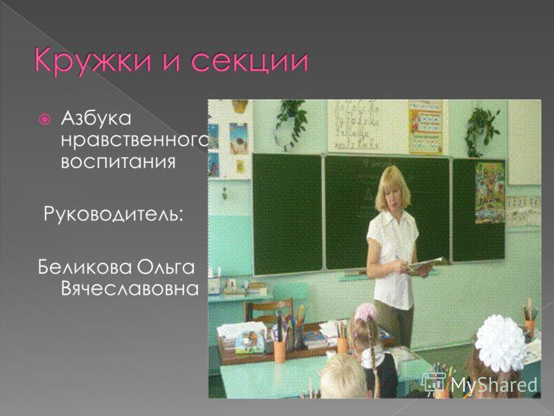 Азбука нравственного воспитания Руководитель: Беликова Ольга Вячеславовна