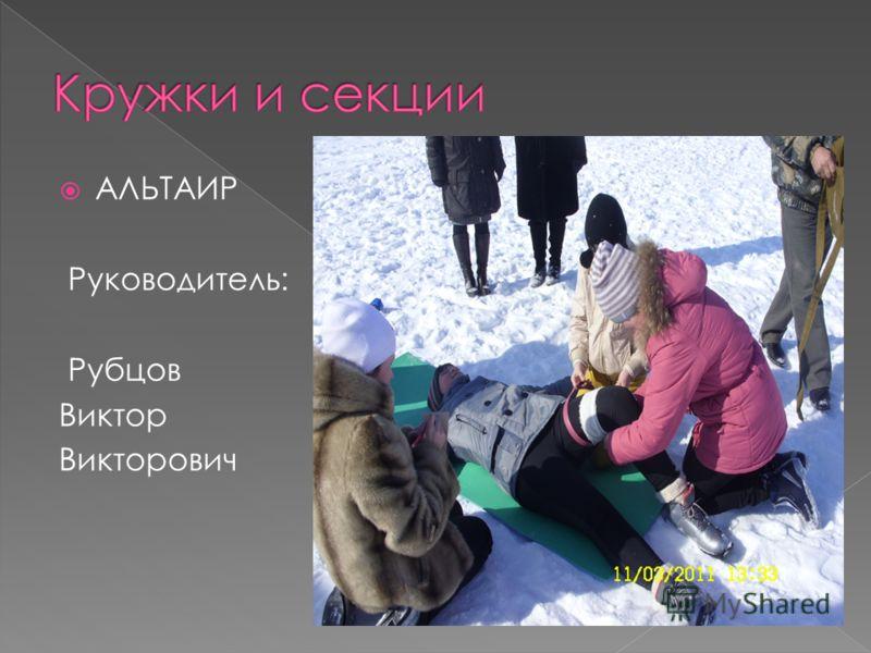 АЛЬТАИР Руководитель: Рубцов Виктор Викторович