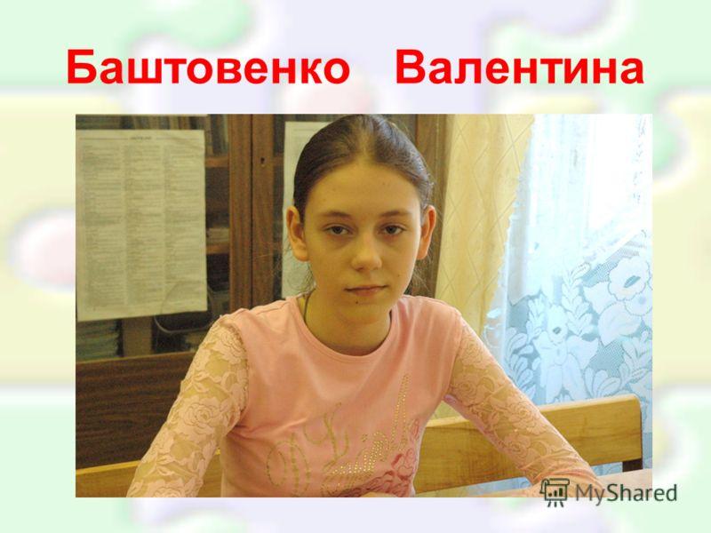 Баштовенко Валентина
