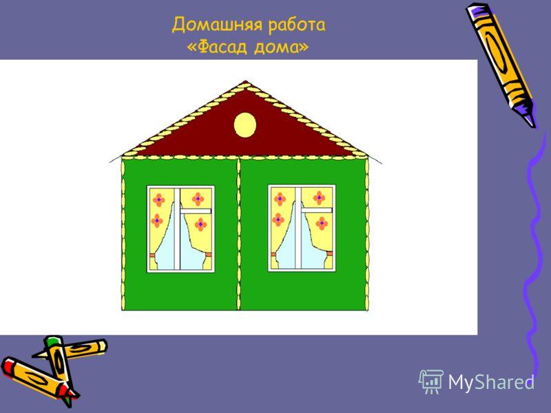 Домашняя работа «Фасад дома»