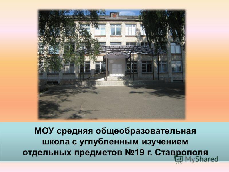 МОУ средняя общеобразовательная школа с углубленным изучением отдельных предметов 19 г. Ставрополя