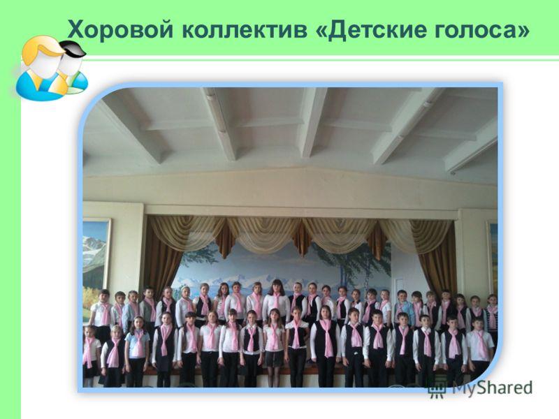 Хоровой коллектив «Детские голоса»
