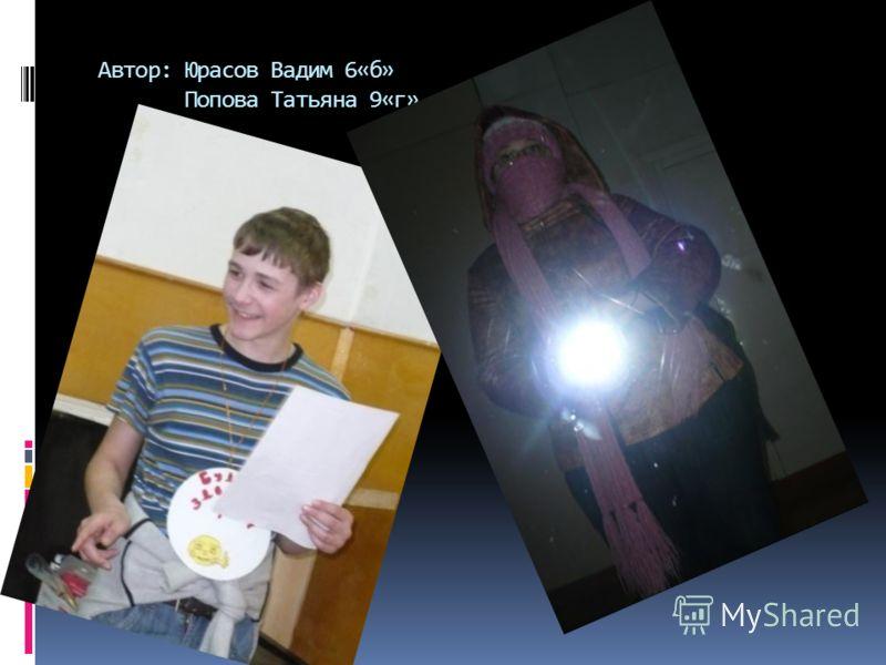 Автор: Юрасов Вадим 6«б» Попова Татьяна 9«г»