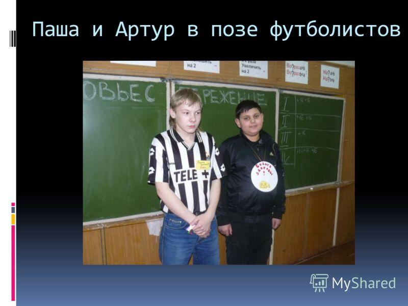 Паша и Артур в позе футболистов