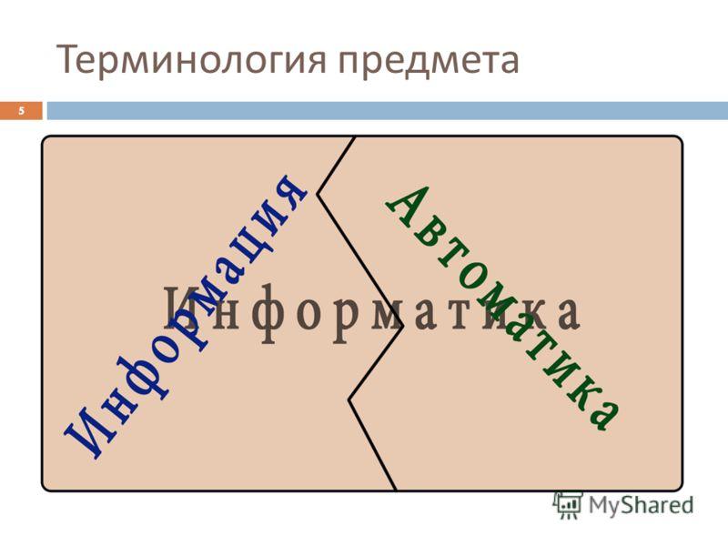 Терминология предмета 5