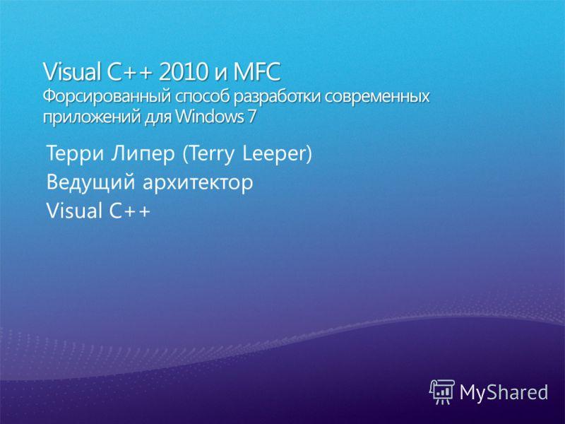 Терри Липер (Terry Leeper) Ведущий архитектор Visual C++