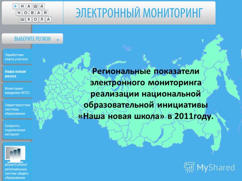 Региональные показатели электронного мониторинга реализации национальной образовательной инициативы «Наша новая школа» в 2011году.