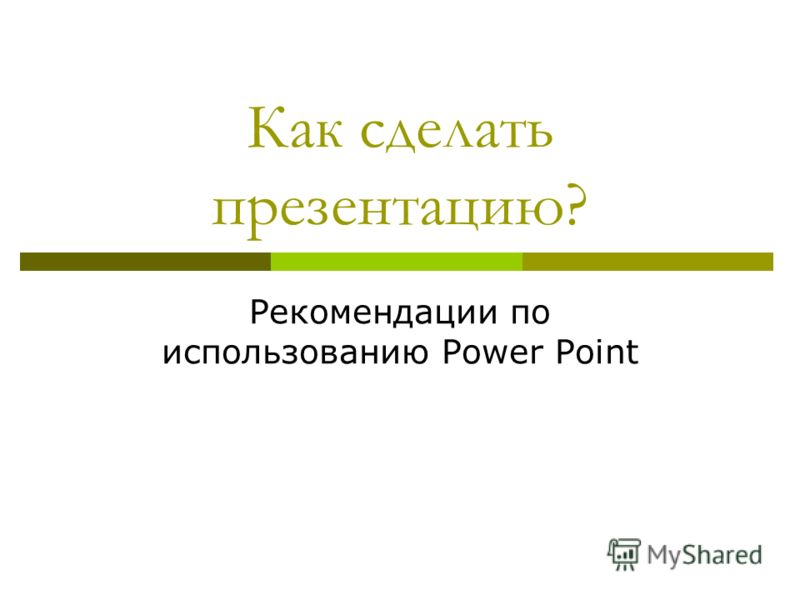 Как сделать презентацию? Рекомендации по использованию Power Point