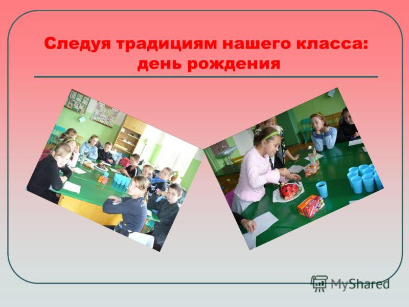 Следуя традициям нашего класса: день рождения