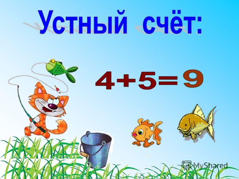 Урок математики в 1 классе.