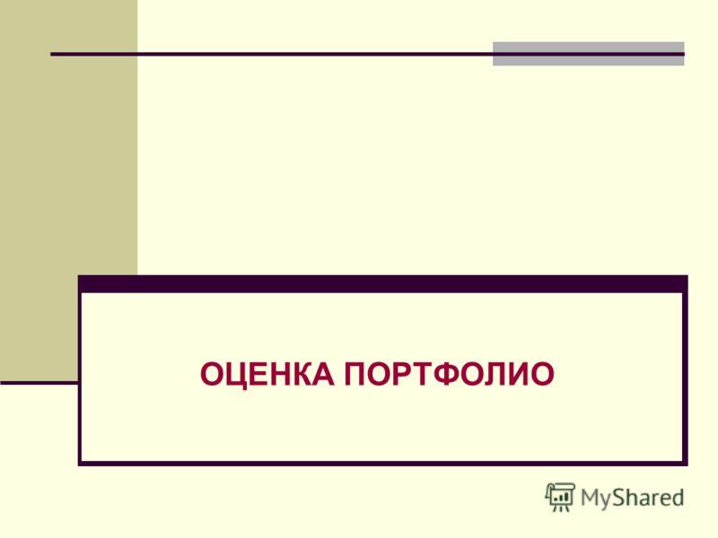 ОЦЕНКА ПОРТФОЛИО
