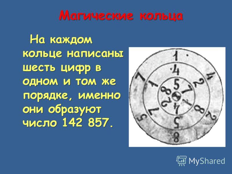 Магические кольца На каждом кольце написаны шесть цифр в одном и том же порядке, именно они образуют число 142 857.