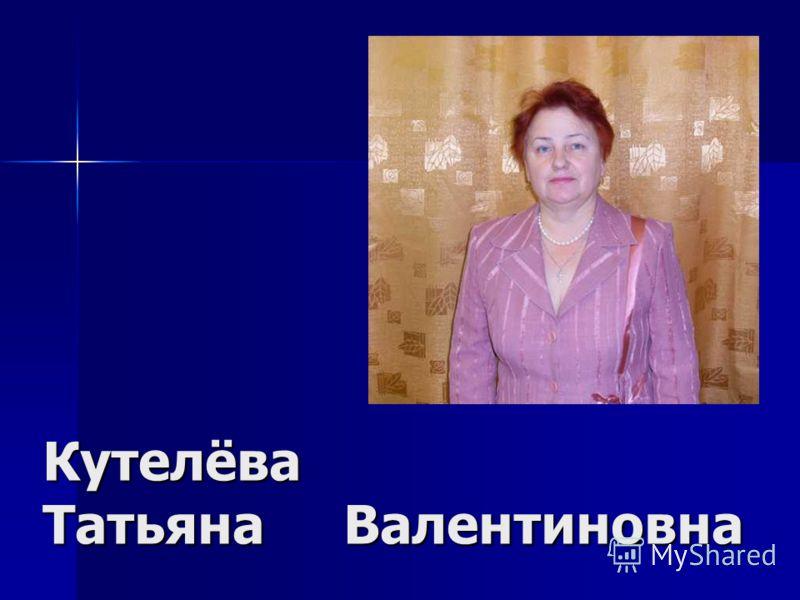Кутелёва Татьяна Валентиновна