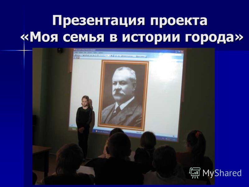 Презентация проекта «Моя семья в истории города»
