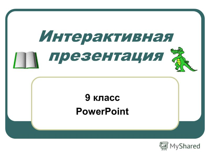 Интерактивная презентация 9 класс PowerPoint
