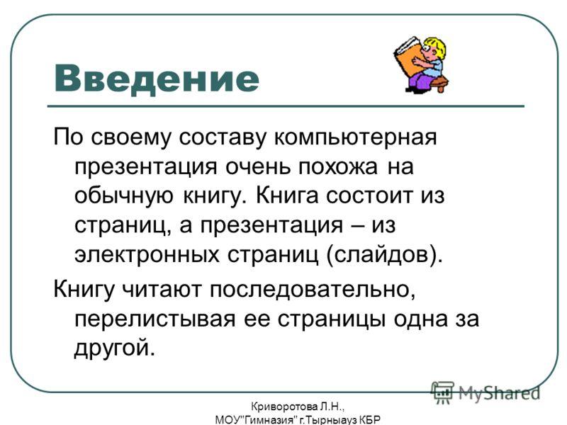 Криворотова Л.Н., МОУ