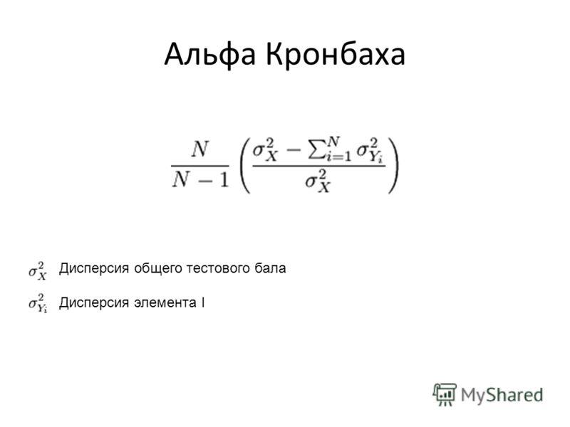 Альфа Кронбаха Дисперсия общего тестового бала Дисперсия элемента I