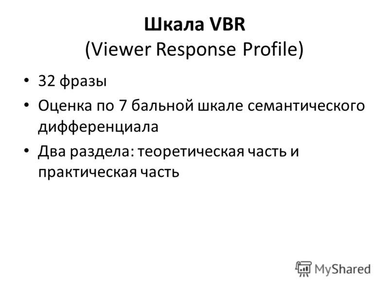 Шкала VBR (Viewer Response Profile) 32 фразы Оценка по 7 бальной шкале семантического дифференциала Два раздела: теоретическая часть и практическая часть