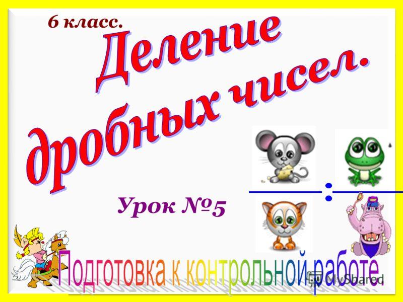 FokinaLida.75@mail.ru 6 класс. Урок 5