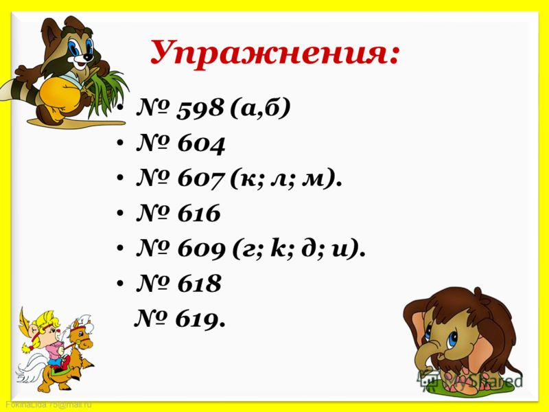 FokinaLida.75@mail.ru Упражнения: 598 (а,б) 604 607 (к; л; м). 616 609 (г; k; д; и). 618 619.