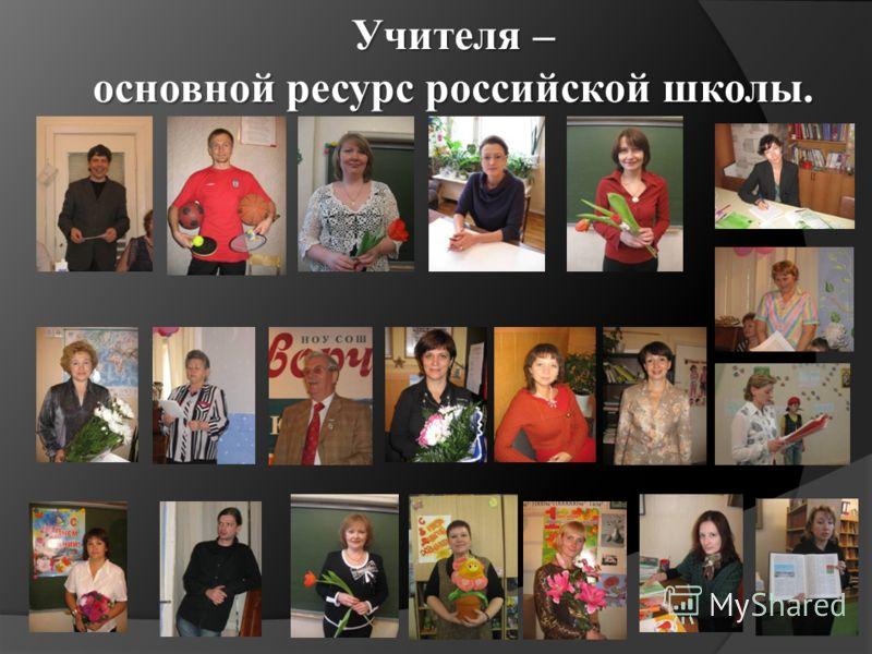 Учителя – основной ресурс российской школы.