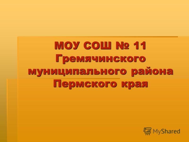 МОУ СОШ 11 Гремячинского муниципального района Пермского края