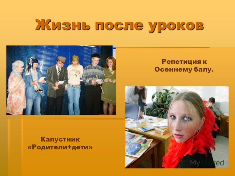11 Жизнь после уроков Капустник «Родители+дети» Репетиция к Осеннему балу.