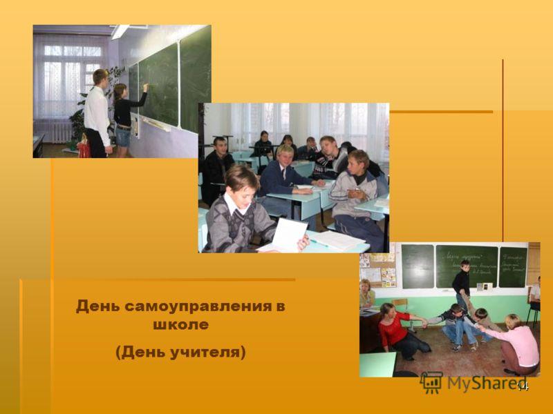 14 День самоуправления в школе (День учителя)