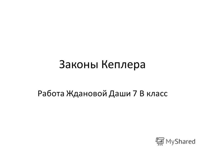 Законы Кеплера Работа Ждановой Даши 7 В класс