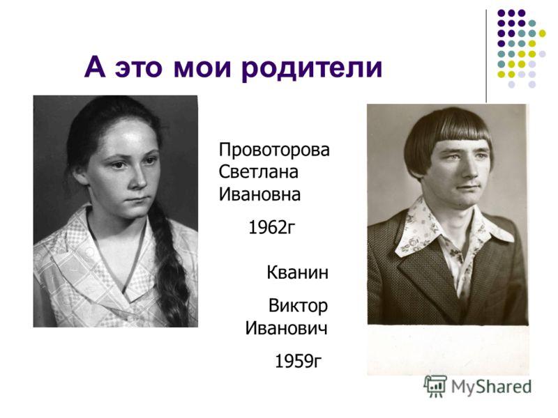 А это мои родители Провоторова Светлана Ивановна 1962г Кванин Виктор Иванович 1959г