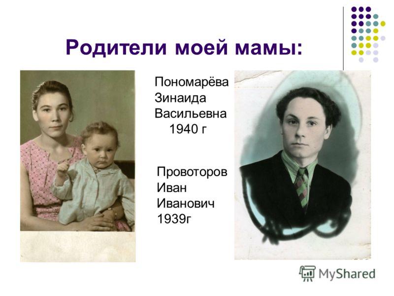 Родители моей мамы: Пономарёва Зинаида Васильевна 1940 г Провоторов Иван Иванович 1939г
