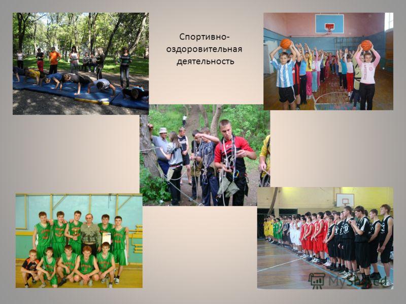 Спортивно- оздоровительная деятельность