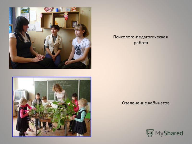 Психолого-педагогическая работа Озеленение кабинетов