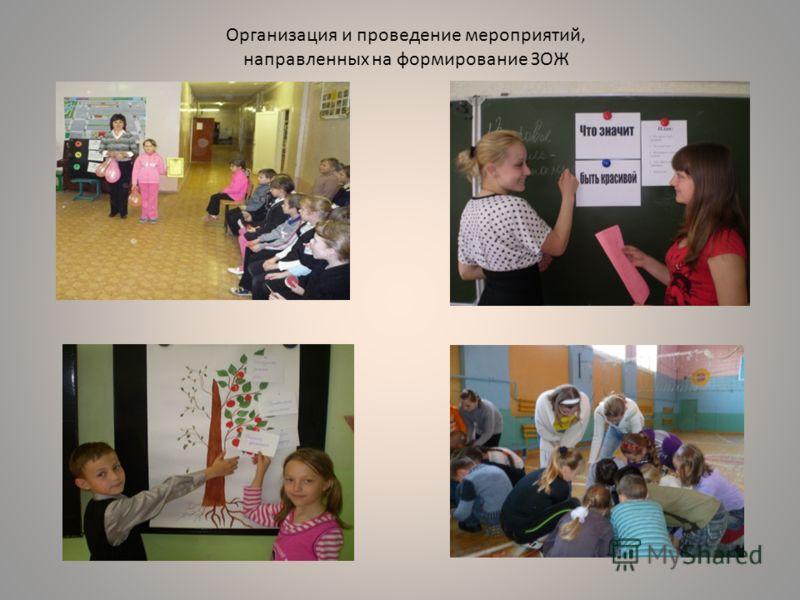 Организация и проведение мероприятий, направленных на формирование ЗОЖ