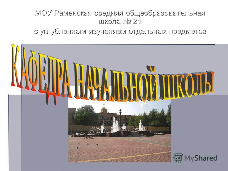 МОУ Раменская средняя общеобразовательная школа 21 с углубленным изучением отдельных предметов
