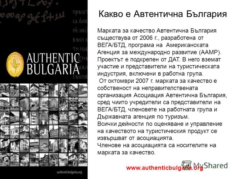 Марката за качество Автентична България съществува от 2006 г., разработена от ВЕГА/БТД, програма на Американската Агенция за международно развитие (ААМР). Проектът е подкрепен от ДАТ. В него вземат участие и представители на туристическата индустрия,