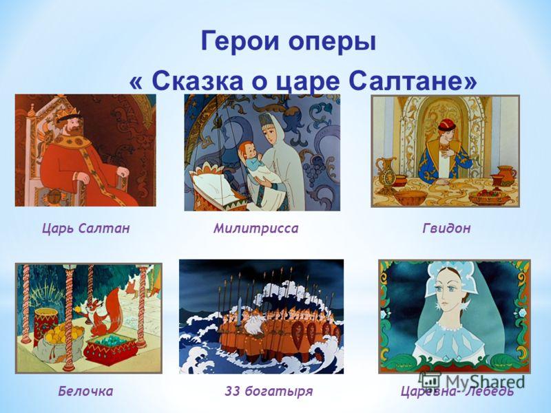 Герои оперы сказка о царе салтане