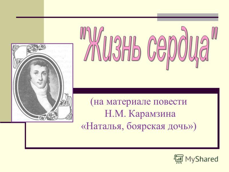 (на материале повести Н.М. Карамзина «Наталья, боярская дочь»)
