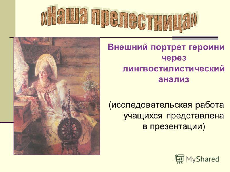 Внешний портрет героини через лингвостилистический анализ (исследовательская работа учащихся представлена в презентации)