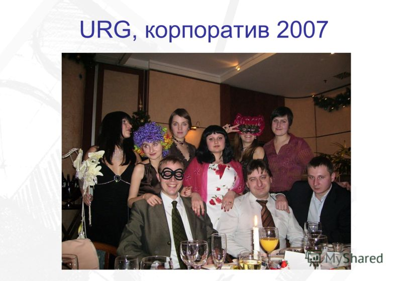URG, корпоратив 2007